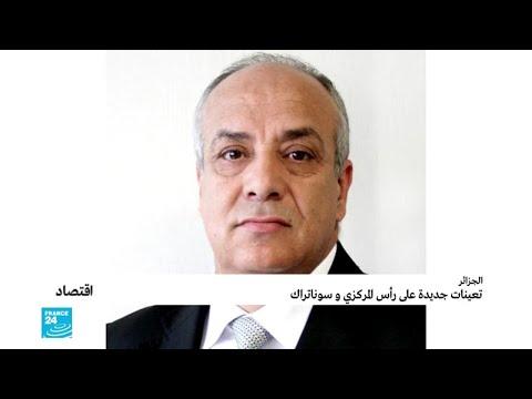 الجزائر تعين محافظا جديدا للبنك المركزي ورئيسا لشركة سوناطراك  - نشر قبل 47 دقيقة