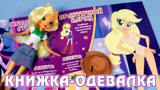 """Книжка-одевалка """"Модницы из Эквестрии"""" (Equestria Girls)"""