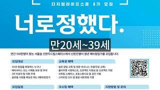 신한두드림스페이스청년창업교육디지털라이프스쿨4기모집창업교…