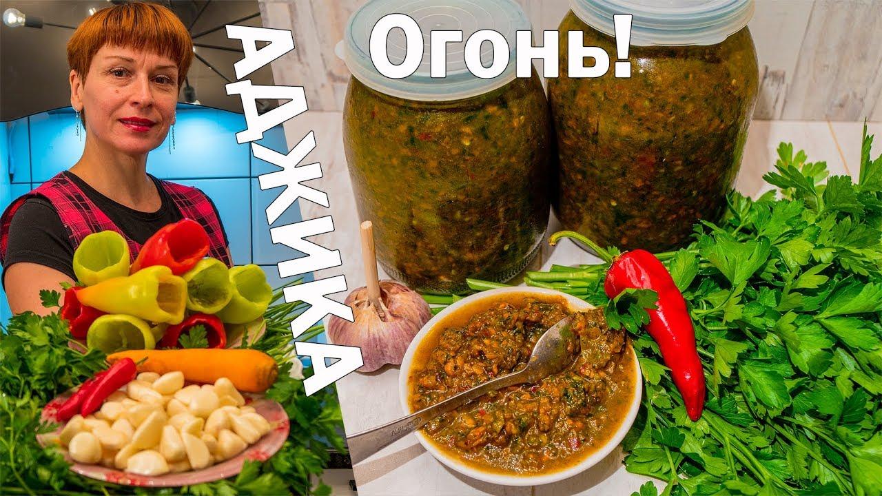 Абхазская аджика на зиму, давай сделаем «погорячее»!
