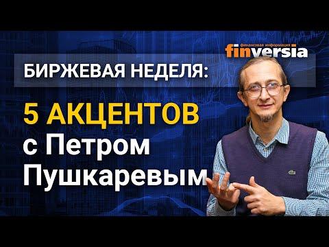 Биржевая неделя: 5 акцентов с Петром Пушкаревым - 09.08.2020