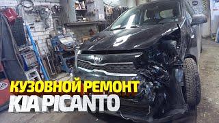 Ремонт машины подписчика #8! Киа Пиканто, рихтовка, вытяжка, сварка, покраска.