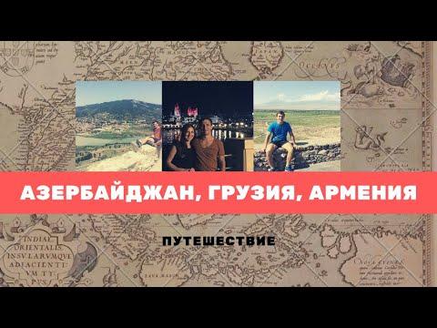Отчет о путешествии. Азербайджан, Армения, Грузия.