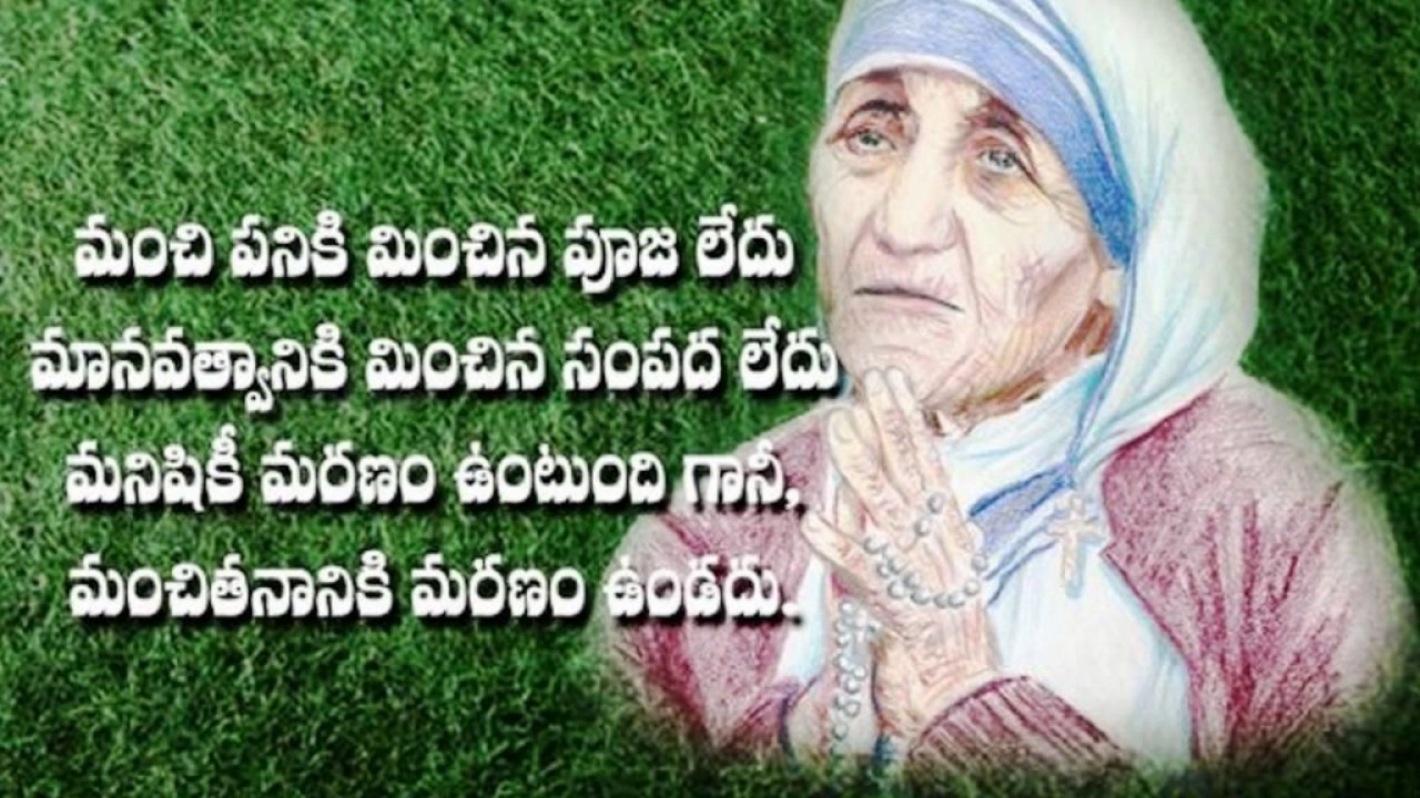 Mother Teresa Inspirational Quotes In Telugu Wwwteluguquotescom