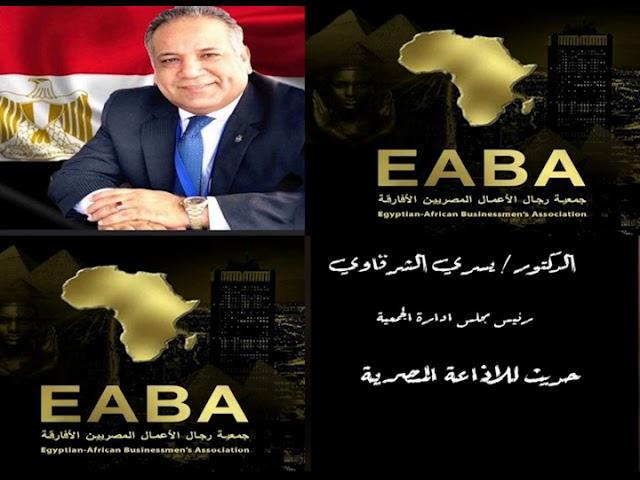 رئيس جمعية رجال الاعمال المصريين الافارقة وحديث للاذاعة المصرية