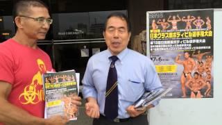 朝生照雄(Teruo Aso)談日本全國健美賽