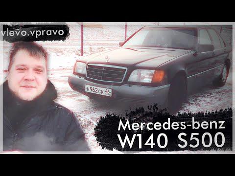 Mercedes-benz W140 S500 - БЕРУ , ОСТАНОВИТЕ МЕНЯ