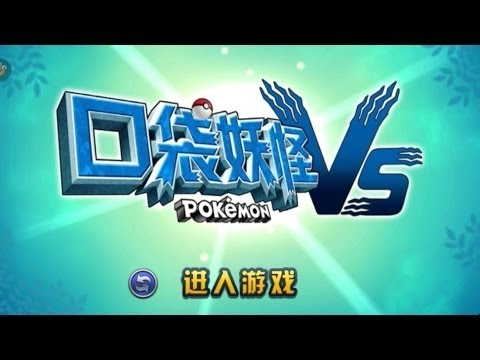 Pokemon VS Android Gameplay (English Ver Coming Soon)