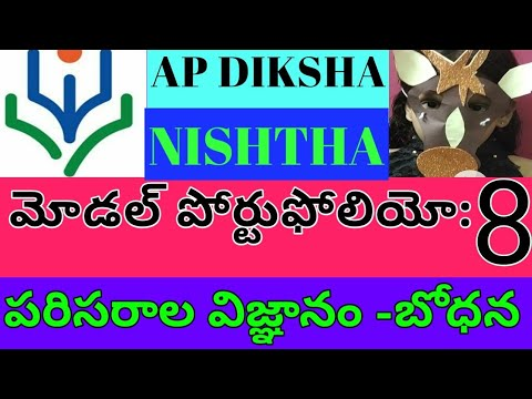 Module 8 portfolios pedagogy of EVS#Nishtha#Diksha#Model portfolio