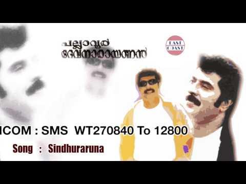 Pallavur Devanarayanan | Sindhuraruna Vigraha  | K.S Chithra