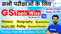 10:00 PM - General Studies for All Competitive Exams by Aman Sir | Previous Year GK Ques. (Part-14)
