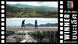 ป่า-ฝั่ง-เมือง   รางวัลชนะเลิศ   CCCL 2020 [ENG SUB]