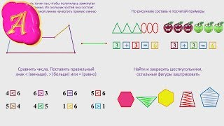 Learn for Kids Lesson 12 creating geometric shapes making examples of their solution