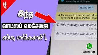 Baixar View Whatsapp Msg Deleted by sender |Semma Tricks|  tamil today