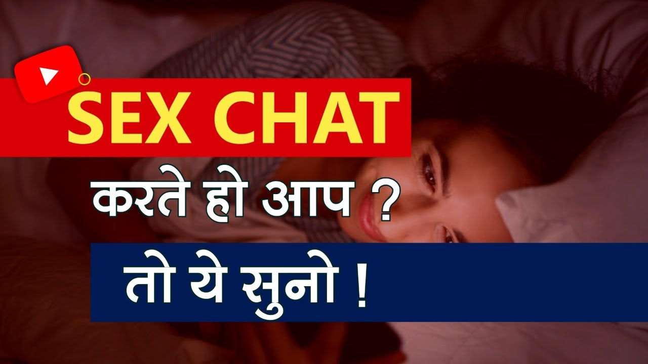 Download Long Distance Relationship में Sex Chat or Phone Sex करने के Safe तरीके in Hindi