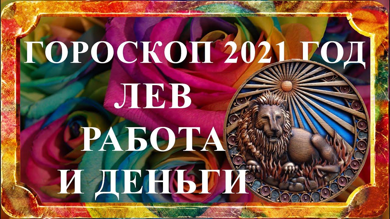 ЛЕВ 2021 год – гороскоп работа и деньги (финансовый гороскоп)