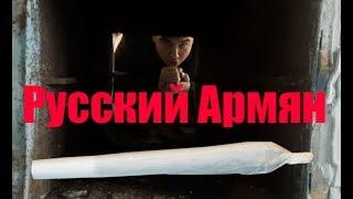 Примера  сериала Русский Армян