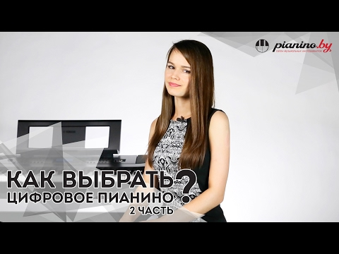 Как выбрать портативное цифровое пианино?