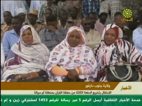 Sudan Latest News today  آخر الأخبار المصورة اليوم