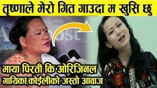 लमजुङकी यी आमाले शान्ती श्री लाई नै भुलाउने गरि गलबन्दी गित गाइन Kusum Gurung