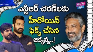 Rajamouli Fixes Heroine to Jr NTR and Ram Charan for Multistarrer Movie|Tollywood| YOYO Cine Talkies