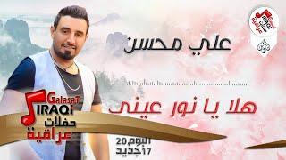 علي محسن - هلا يا نور عيني || البوم جديد 2017 || اغاني عراقية جديدة 🔥
