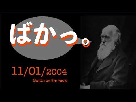 伊集院光「深夜の馬鹿力」2004年11月1日放送