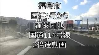 国道4号線から蓬莱団地[福島市]