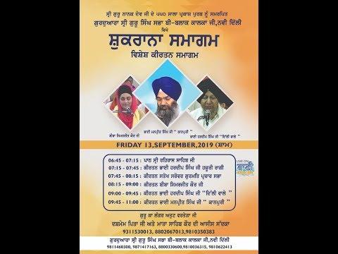 Live-Now-Gurmat-Kirtan-Samagam-From-Kalkaji-Delhi-13sep2019