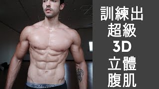 3D 腹肌怎麼來的? 最有效的飽滿六塊肌訓練
