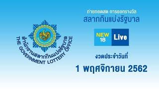 ? [Live] ถ่ายทอดสด การออกรางวัลสลากกินแบ่งรัฐบาล งวดวันที่ 1 พ.ย. 2562 | NEW18