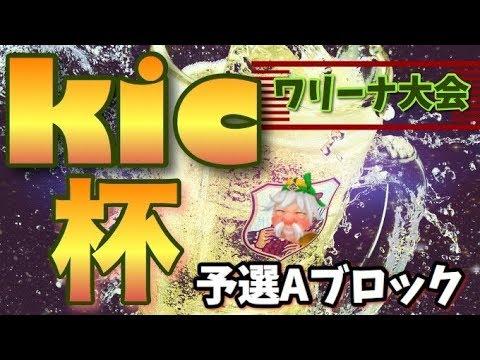 【サマナーズウォー】kic杯予選Aブロック