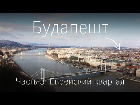 Будапешт. Часть III.