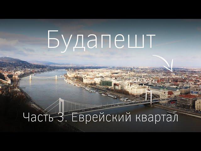 Будапешт. Часть III. Ночная жизнь, Еврейский квартал, опыт аренды с Airbnb и дешевое жильё