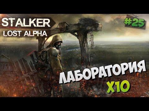 ЛАБОРАТОРИЯ X-10 (СТРАШНО) — S.T.A.L.K.E.R.: LOST ALPHA | Прохождение на русском, #25