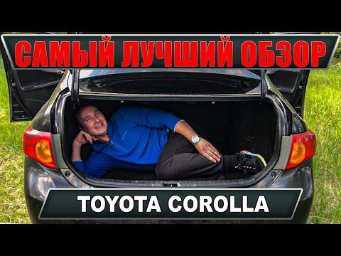 Самый лучший в мире обзор Тойоты Короллы (E150)