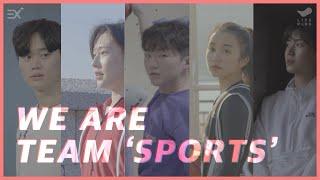 스포츠팀 Ep.1  스포츠로 삶을 경험하다
