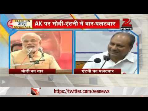 Narendra Modi's 'AKs' comment an insult to Indian Army: AK Antony
