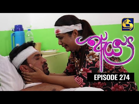 Download Aeya Episode 274   ''ඇය ''     24th JULY 2021