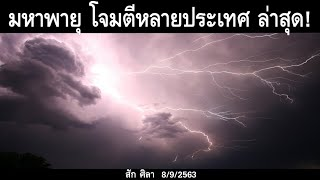 มหาพายุ โจมตีหลายประเทศ ล่าสุด ! /ข่าวดังข่าวใหญ่วันนี้ 8/9/2563