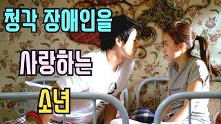 [영화리뷰 결말포함] 청각 장애인에게 반한 대만 소년