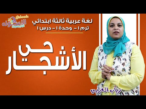 لغة عربية ثالثة ابتدائي-تيرم1.