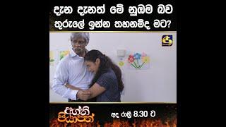 Agni Piyapath Episode 108 TRAILER|| අග්නි පියාපත්  ||  08th January 2021 Thumbnail