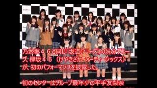 乃木坂46と同じ「坂道シリーズ」の妹分グループ、欅坂46(けやきざ...