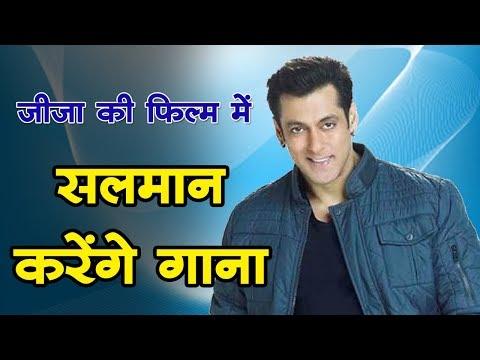 सलमान खान इस फिल्म के लिए करेंगे एक गाना thumbnail