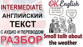 Small talk about the weather 📘 Intermediate English text | OK English