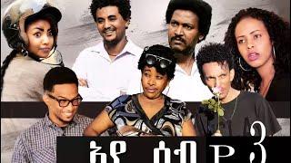HDMONA New Eritrean Series Movie 2017 : ኣየሰብ   -  Aye-Seb -- Part-3