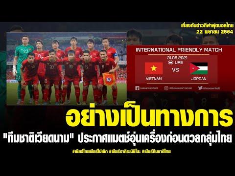 """เที่ยงทันข่าวกีฬาบอลไทย ทางการ """"ทีมชาติเวียดนาม"""" ประกาศแมตช์อุ่นเครื่องก่อนดวลกลุ่มไทย"""