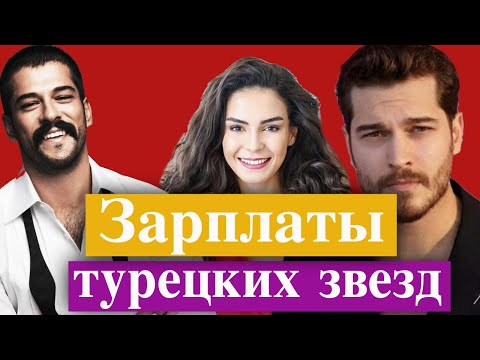 Сколько получают турецкие актеры?
