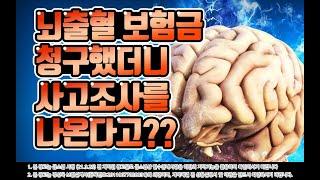 뇌출혈로 보험금 청구했더니 사고조사를 나온다고?